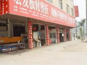 广州 龙鑫/公司名称: 广州龙鑫五金建材有限公司