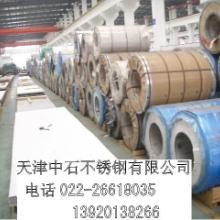 供应上海宝钢不锈钢板 宝钢不锈钢卷板价格 天津宝钢不锈钢板供应商批发