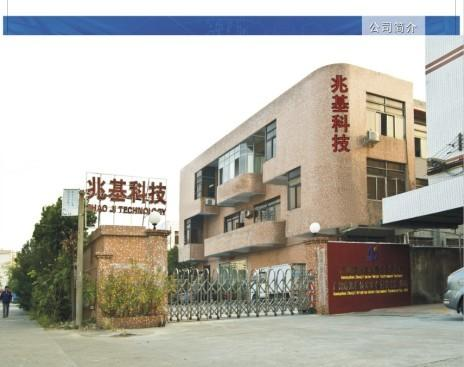 广州市兆基饮水设备科技有限公司(直销部)