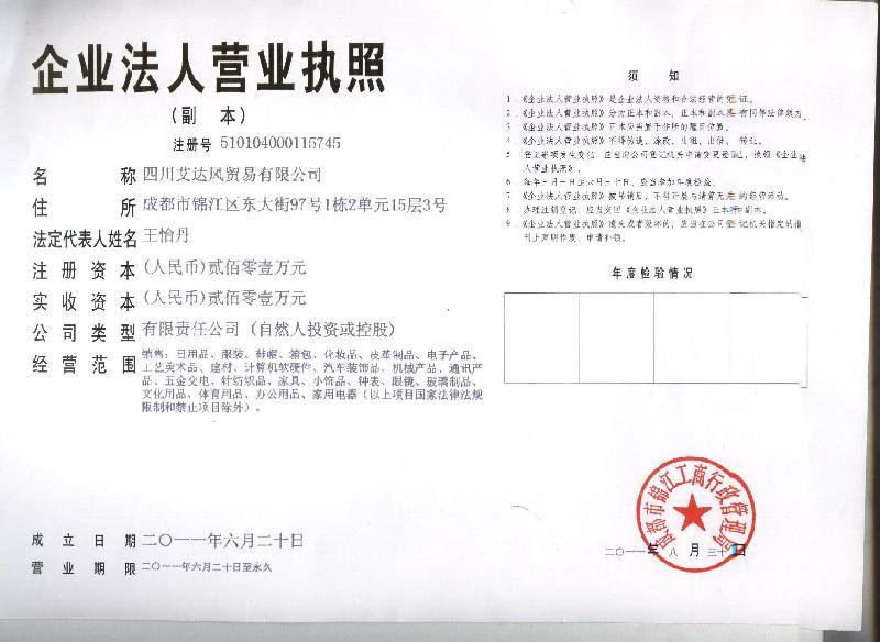 四川艾达风贸易有限公司