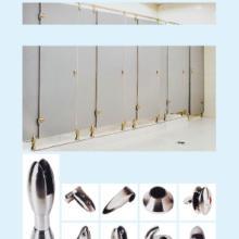 供应合金公共卫生间隔断配件007系列图片