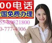 声讯系统400电话业务办理