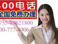 供应声讯系统400电话业务办理批发