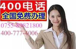 供应声讯系统400电话业务办理