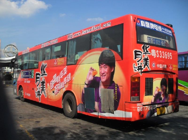 公车wss756