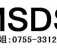 手机电池MSDS报告图片