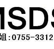 供应水彩笔MSDS报告水彩笔MSDS报告epe MSDS报告
