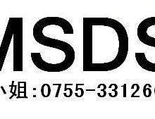 供应染发膏MSDS报告弹力素MSDS报告定型水MSDS报告