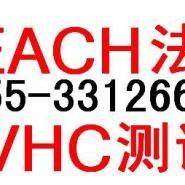 模块REACH检测图片