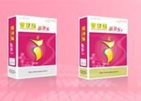 供应上海管家婆服装软件下载试用