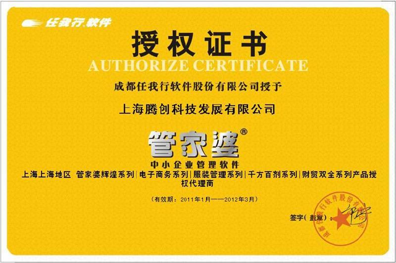 供应上海管家婆软件免费上门演示