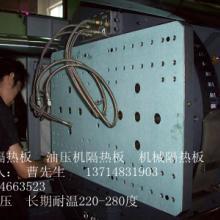 供应热固性注塑电木机模具隔热板