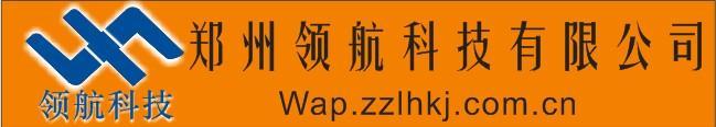 郑州领航交通科技有限公司驻马店办事处
