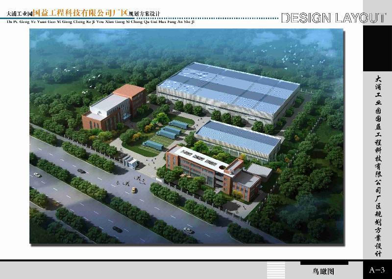 江苏国宏建筑材料有限公司