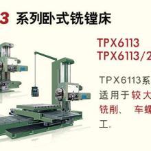 供应中捷TPX6113系列卧式铣镗床