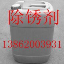 供应苏州金属除锈剂/无锡金属除锈剂/嘉兴金属除锈剂图片