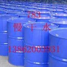供应783慢干水产品