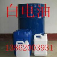 供应苏州120#白电油、6#白电油、200#白电油