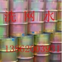 供应洗网水生产厂家