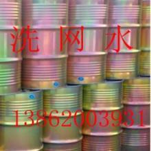 供应上海洗网水