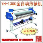 供应覆膜机,贴膜机,玻璃贴膜机,加温加压覆膜机,特种工艺覆膜机覆
