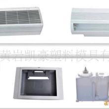 供应家电模具空调和洗衣机模具制造厂家,空调和洗衣机模具设计加工公司批发