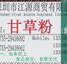 供应抗氧化剂甘草粉,甘草粉厂家,深圳市代理甘草粉批发