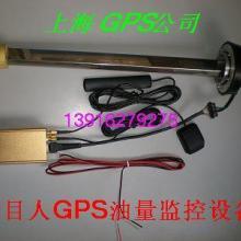 供应防偷油GPS系统咨询:13916279275,货车油耗gps批发