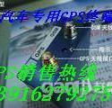 供应青岛GPS卫星定位系统/青岛车辆GPS定位/汽车卫星定位器