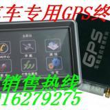 供应铁岭GPS卫星监控系统/铁岭车辆GPS定位监控
