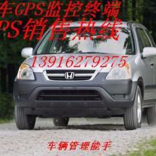 供应泰安GPS定位仪/泰安卫星定位代理/泰安车辆监控GPS供应商