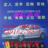 供应车辆GPS卫星定位系统/GPS定位器安装/车辆gps防盗器