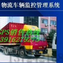 供应湖北鄂州车辆GPS监控系统/鄂州GPS定位仪/鄂州定位系统