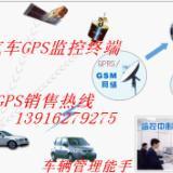 供应山东菏泽GPS卫星定位系统,gps油量监控系统