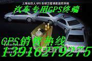 汽车定位产品GPS/gps定位器/车辆gps监控系统/上海gps定位监控安装批发
