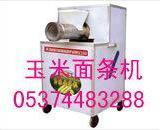 供应劲道玉米面条机,高蛋白玉米面条机,玉米烫面机