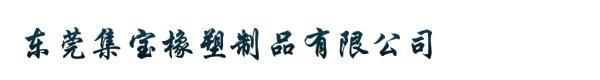 东莞集宝橡塑制品有限公司