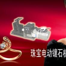 供应全自动珠宝电动镶石机