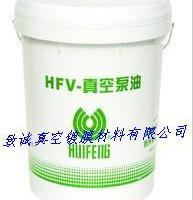 供应HFV-150牌上海惠丰/高级真空泵油润滑油/佛山真空材料