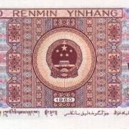 芜湖哪里回收第四版人民币大炮筒图片