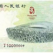 大陆奥运钞7图片