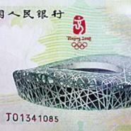 10元奥运纪念钞图片