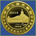 全国2010中国庚寅(虎)金银纪念币收藏价虎年金银币5