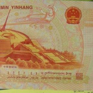 哪里交易大西洋生肖龙钞图片