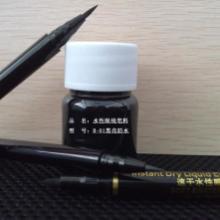 供应水性眼线笔半成品、水性眼线笔料、彩妆半成品