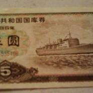 湘潭收购第二套人民币5元图片