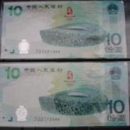 长春诚意回收购奥运10元纪念钞价格图片