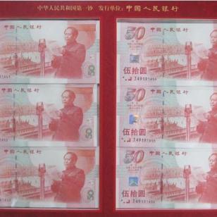 第三套人民币五星古币水印2元图片