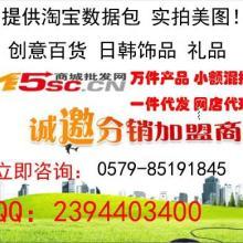 供应批发香港日用品批发,网店货源上15SC.CN,创意产品批发