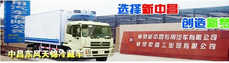 襄樊新中昌专用特种汽车有限公司